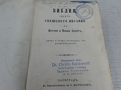 Vintage holy bible in bulgarian - Constantinople - 1929