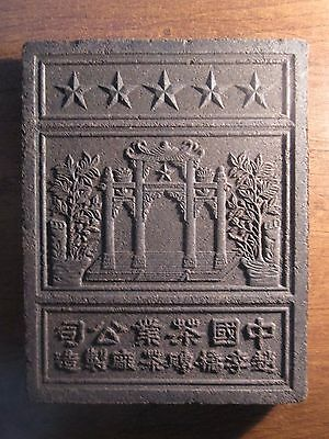 "CHINA Vintage Tea Brick Currency Money Compressed Molded ""UNCUT BRICK"""
