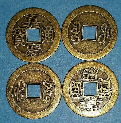 Feng Shui Chinese Qing Dynasty Emperor Lucky Ching Coins (4 Coins)  ID #76