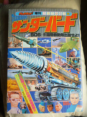 Thunderbirds Supermarionation Japanese book Full Colour 48 Pages Excellent!