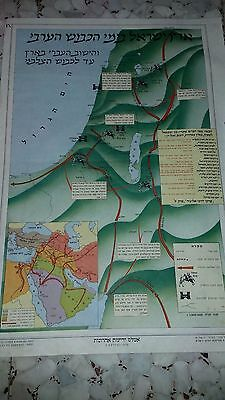 ISRAEL MAPS Old POSTER map Israel's occupation of Arab  AT60S  FREE SHIPPING