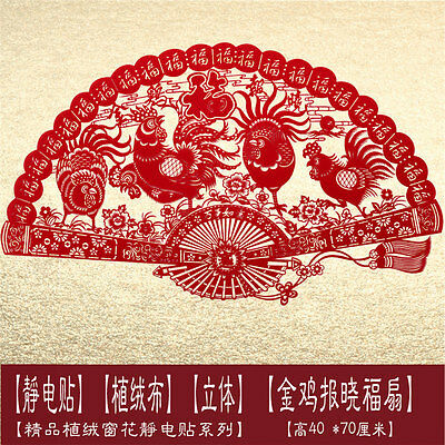Chinese Oriental Wall Sticker Chinese fan shape PAPER CUT Velvet Year of Rooster