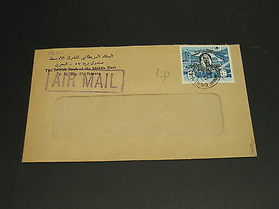 Bahrain 1968? Airmail cover to Germany *9394
