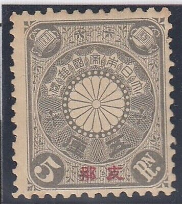 Japan Empire Stamp (POs in China) #2