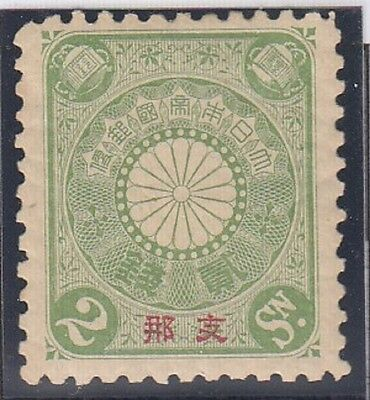 Japan Empire Stamp (POs in China) #5