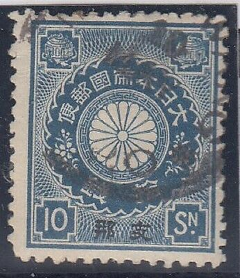 Japan Empire Stamp (POs in China) #7