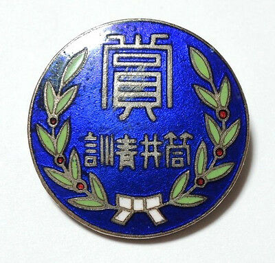 WW2 Imperial Japanese Reservist Assoc. Youth Military Training Badge Medal Pins