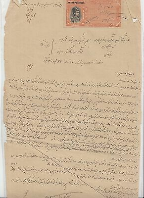 Bahawalpur State  Court Paper With 8 Anna Court Fee Stamps & West  Pakistan O/p