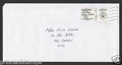 Qatar To Abu Dhabi  2015 metered stamps Normal cover See Scan