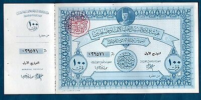 Egypt  - Early Palestine Relief Reciept  -  Scarce