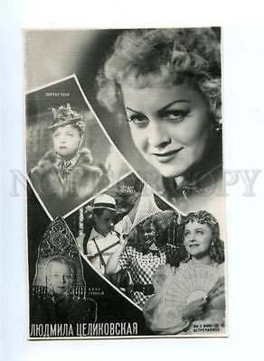 163748 TSELIKOVSKAYA Russian MOVIE DRAMA Actress COLLAGE PHOTO