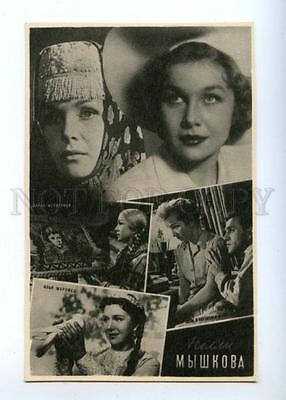 163759 MYSHKOVA Rus Soviet MOVIE DRAMA Actress COLLAGE PHOTO