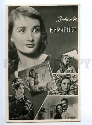 163777 KIRIENKO Russian Soviet MOVIE Actress COLLAGE PHOTO