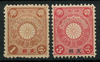 JAPAN POST OFFICES KOREA 1900 1s & 3s MINT WITH GUM