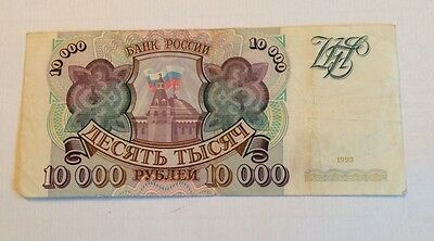 10000 rouble note 1993 russia
