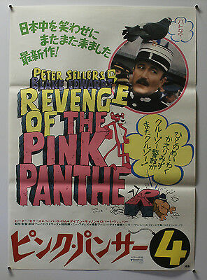 REVENGE OF THE PINK PANTHER - 1978 B2 JAPANESE MOVIE POSTER 21X29 Sellers - V