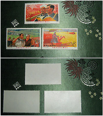 China Stamp 1975 J7 Learning from Dazhai in Agriculture MNH