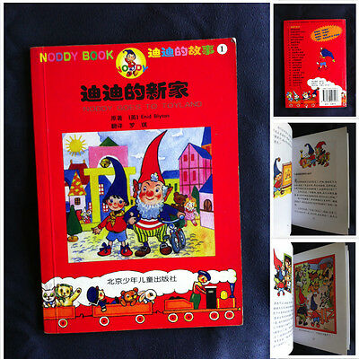 Oui Oui Enid Blyton Noddy Edition Chinois Chinese Chine China
