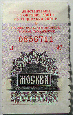 Ticket for transportation in Moscow Russia / Билет на проезд Москва Россия