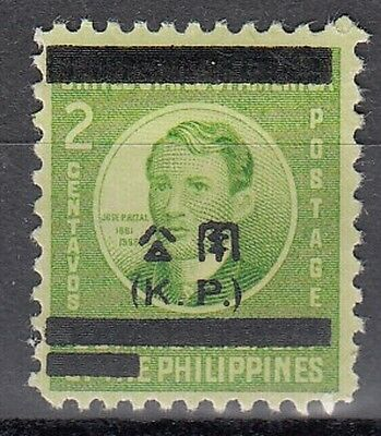 Phillipines Japanese Occupation Official Stamp