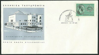 GREECE GREEK 1965 '' OPENING OF EUGENIDES PLANETARIUM '' on FDC