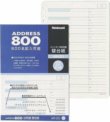 Mount A-20 for the replacement address book binder type B5 (japan import)