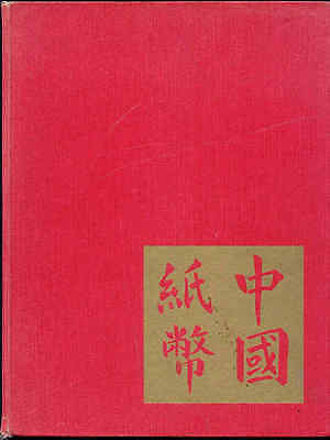 Chinese Banknotes, Smith-Matravers 1970, First Edition Book- 225 Pages Referance