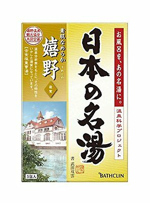 Nihon No Meito Ureshino Hot Springs Spa Bath Salts - Five 30