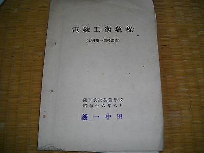 ww2 Japanese Army Outdoor electrical generator textbook