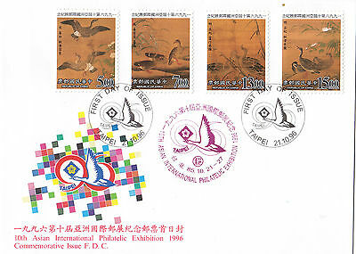 "Taiwan, 1996, ""10Th Asain Stamp Exhibition"" Stamp Set On  Official Fdc. Fresh"