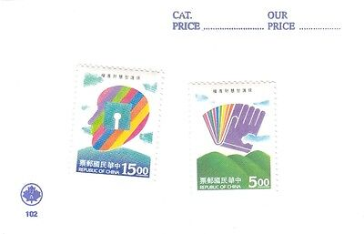 "Taiwan, 1994, ""protection Of Intellectual Property"" Stamp Set Mint Nh Fresh"