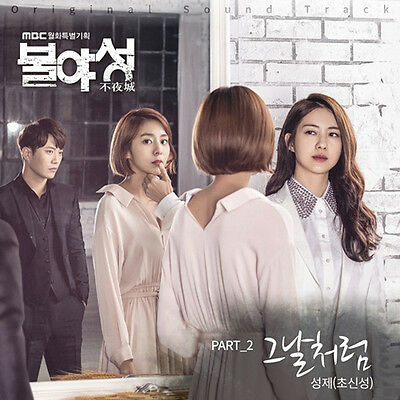 COME AND HUG Me 2018 Korean MBC TV Show Drama OST O S T CD+Tracking