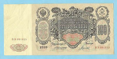 Russian 100 rouble banknote dated 1910.