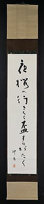 JAPANESE HANGING SCROLL ART Calligraphy  Asian antique  #E4021
