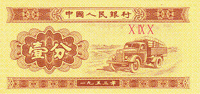 CHINA: 1 FEN, PEOPLES BANK OF CHINA, 1953, P-860a, CU