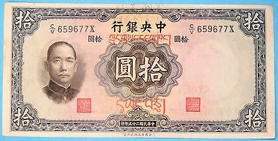 1936 The Central Bank 0f China 10 Yuan Banknote with Tibetan Overprint - XF Rare