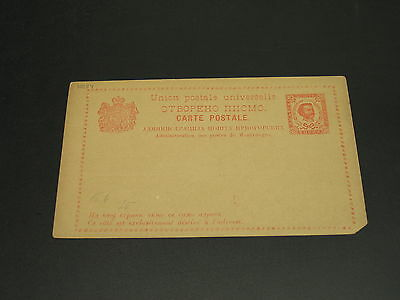montenegro old mint postal card faults *12134