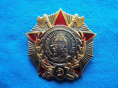 WWII Soviet order of Alexander Nevsky of the USSR (COPY)