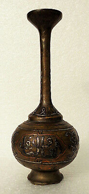 antique and fine Islamic (Persian?) brass vase inlaid with silver and copper
