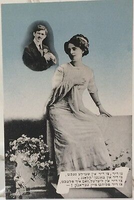 Jewish New Year Postcard Young Woman Dreams of Young Man ~ Hebrew Text  Judaica