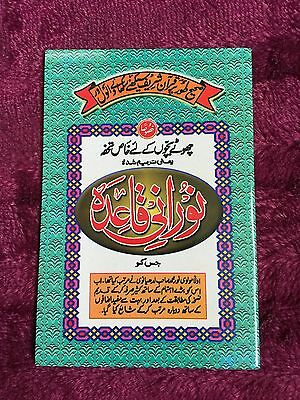 Noorani Qaida Plain Learn To Read The Holy Quran Correct Madrasah Very Good