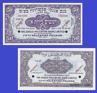 Israel 50 Pound Anglo-Palestine Bank 1948-51. UNC - Reproduction