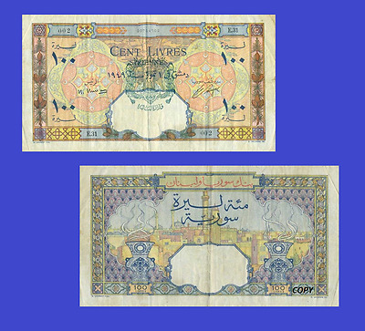 SYRIA 100 LIVRES 1949. UNC - Reproduction