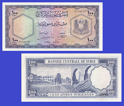 SYRIA 100 LIVRES 1958. UNC - Reproduction