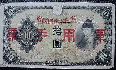 Japan: Early Circulated 10 Yen Note.