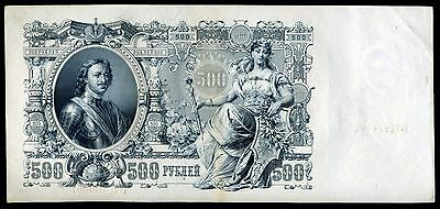 Russia, 500 Rubles, 1912 and Lenin 1937