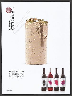 METEORA TERROIR wine - Theopetra Estate Print Ad