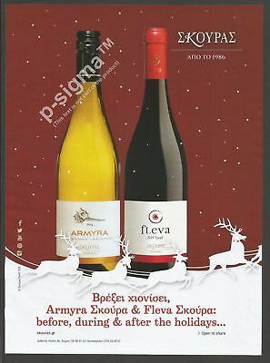 SKOURAS Greek Wine Print Ad