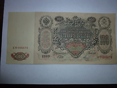 Antique Russian 100 Ruble Banknote - 1910