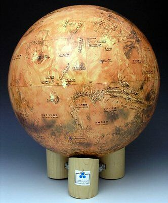 A one 1 / 26,000,000th Mars Matter Globe Watanabe #With Tracking Japan F/S